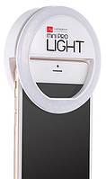 Кольцевая лампа для телефонов Pro Mini