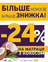 Кокосовий рай зі знижкою - 24%