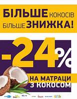 Кокосовый рай со скидкой - 24%