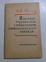 """И.Пронина """"Изучение трудных слов с применением  этимологического анализа"""""""