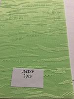 Рулонная штора Лазур салатовая