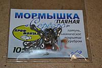 Мормышка паянная СЕРЕБРО, фото 1