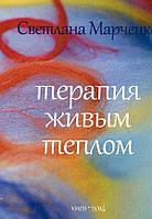 Терапия живым теплом. Светлана Марченко