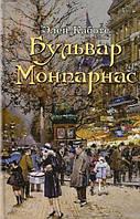 Бульвар Монпарнас. Элен Каботс