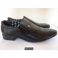 Школьные туфли для мальчика, 33-38 размер