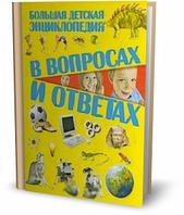 Большая детская энциклопедия в вопросах и ответах. Татьяна Шереметьева