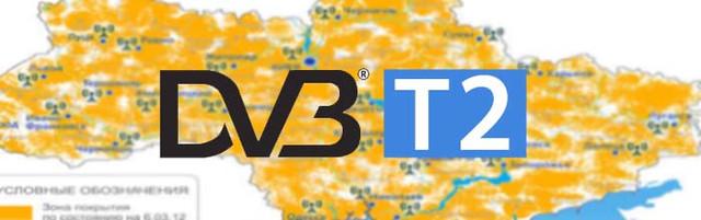 Купить Т2 приемники в магазине kievsat-shop.com.ua  по низкой цене