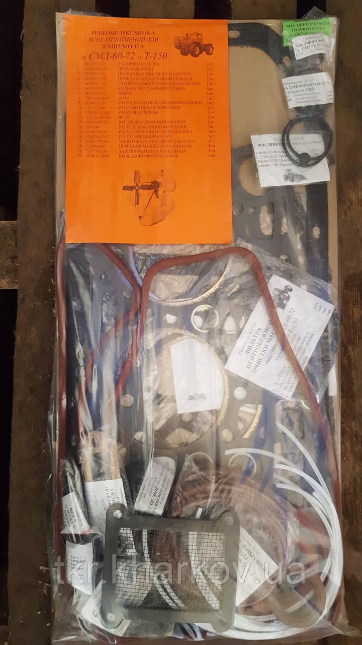 Набор прокладок двигателя СМД-60 (полный)
