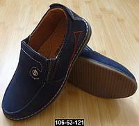 Мокасины, туфли для мальчика, 29 размер (18.3 см по стельке)