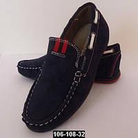 Облегченные мокасины туфли для мальчика, 27-32 размер