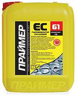 Праймер Гидрофобизатор силановый ЕС-61, 10 л
