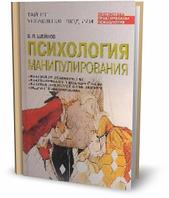 Психология манипулирования. Виктор Шейнов