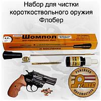 Набор для чистки короткоствольного оружия под патрон Флобера (картон)