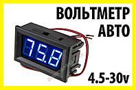 Вольтметр корпусной синий 4,5-30v цифровой тестер автомобильный индикатор