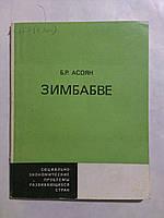 """Б.Асоян """"Зимбабве"""""""