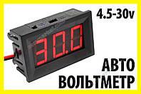 Вольтметр корпусной красный 4,5-30v цифровой тестер автомобильный индикатор