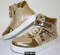 Демисезонные золотые ботинки для девочки, 31-34 размер