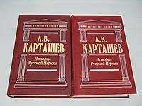 Карташев А.В. История русской церкви. В двух томах (б/у)., фото 1