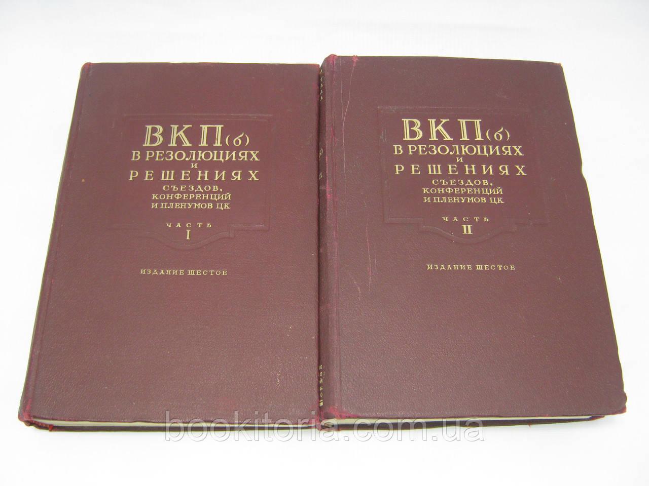 ВКП (б) в резолюциях и решениях съездов, конференций и пленумов ЦК. В двух частях (б/у).