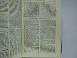 ВКП (б) в резолюциях и решениях съездов, конференций и пленумов ЦК. В двух частях (б/у)., фото 6