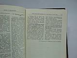 ВКП (б) в резолюциях и решениях съездов, конференций и пленумов ЦК. В двух частях (б/у)., фото 7