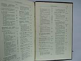 ВКП (б) в резолюциях и решениях съездов, конференций и пленумов ЦК. В двух частях (б/у)., фото 8