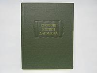 Сборник Кирши Данилова. Древние российские стихотворения, собранные Киршею Даниловым.