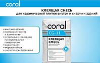 Клеящая смесь для керамической плитки внутри и снаружи Coral CG-11 КОРАЛ тм , 25кг