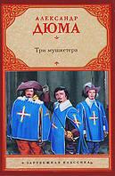 Три мушкетера. Александр Дюма