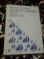Увлекательный мир парусов В.Гловацкий