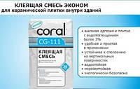 Клеящая смесь для керамической плитки внутри Coral CG-111 КОРАЛ тм , 25кг