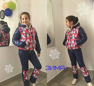 Стильный зимний костюм для девочек (мм-645)