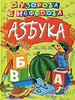 Азбука. Ольга Узорова, Елена Нефедова