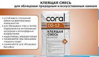 Клей для плитки из керамогранита Сoral CG-12  КОРАЛ тм , 25кг