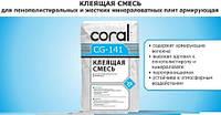 Смесь для приклейки и армирования пенополистирольных плит Coral CG-141 Смеси КОРАЛ тм , 25кг
