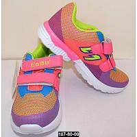 Дышащие кроссовки для девочки, супинатор, 34 размер (21,8 см)