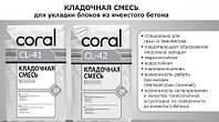 Клей для газобетонных блоков зимний Сoral CL-42  КОРАЛ тм , 25кг
