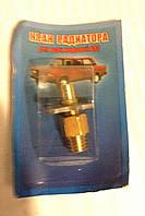 Краник сливной сист. охлажд. ВАЗ 2101 (латунь) (пр-во Пенза)