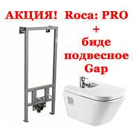 Инсталляция комплект Roca: PRO инсталляция для биде, биде подвесное Gap