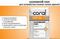 Стяжка для пола Сoral CF-31 КОРАЛ тм , 25кг