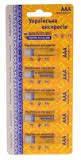 Батарейка щелочная АА.LR6.BP5 (блистер) 5 шт. в упаковке