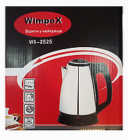 WIMPEX WX-2525 Электрический супер-чайник, Электро чайник, Нержавейка