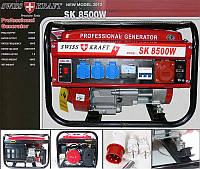 Генератор бензиновый электростанция Swiss Kraft SK8500W