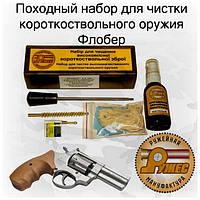 Набор походный «Флобер» для чистки короткоствольного оружия под патрон Флобера