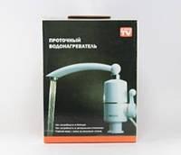 Мгновенный водонагреватель Water Heater Мини бойлер