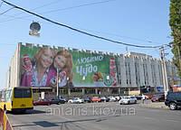 Брандмауэр Новощепный ряд, 2 (Торговый дом Одесса)