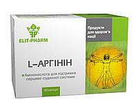 L-аргинин -помогает наращивать мышечную массу, уменьшает уровень жиров (холестерина) (