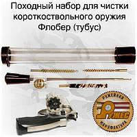 Набор походный «Флобер» для чистки короткоствольного оружия под патрон Флобера (тубус)