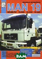 Грузовые автомобили MAN 19. Модели 19.292, 19.332, 19.362. Руководство по техническому обслуживанию и ремонту