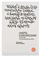 Смерть и Воскресение. Семь слов о заупокойной молитве. Священник Максим Вараев, фото 1